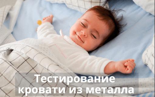 тестирование кровати