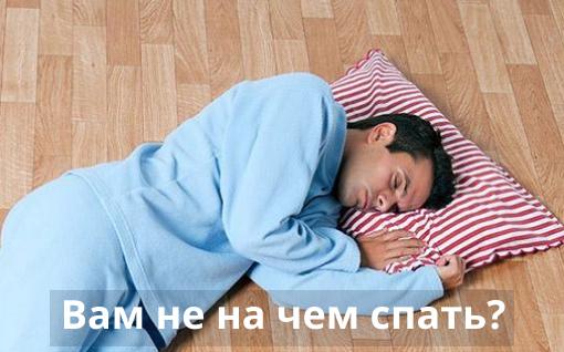 не спите на полу