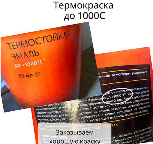 термокраска до 1000 градусов